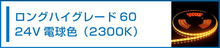 SMD2835(60) 24V LEDテープライト 電球色 2300K