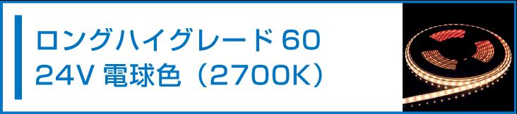 SMD2835(60) 24V LEDテープライト 電球色 2700K