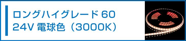 SMD2835(60) 24V LEDテープライト 電球色 3000K
