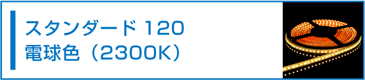 SMD3528(120) LEDテープライト 電球色 2300K