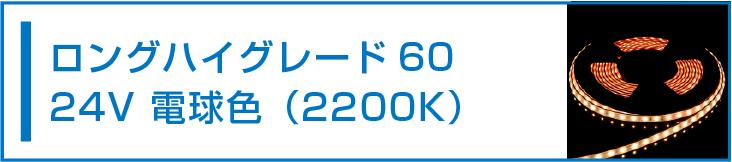 SMD2835(60) 24V LEDテープライト 電球色 2200K