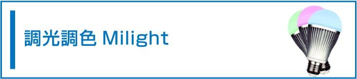LED 調光調色電球 Milight