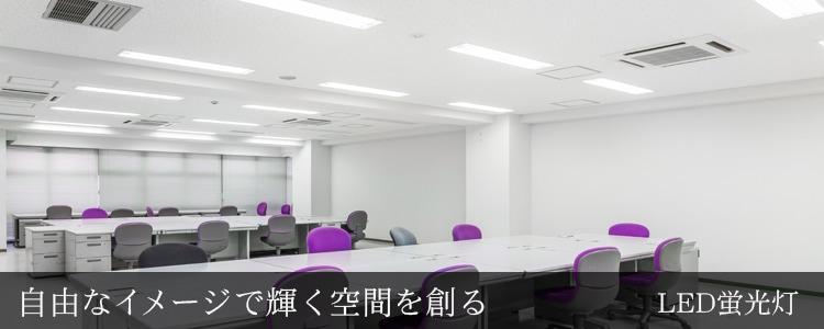 LED蛍光灯を使用した社内イメージ画像