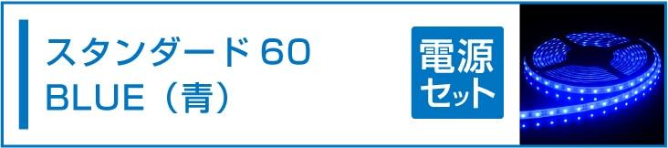 SMD3528(60) LEDテープライト ブルー 青  電源セット