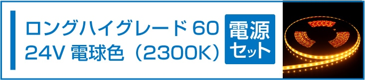 SMD2835(60) 24VLEDテープライト 電球色 2300K 電源セット
