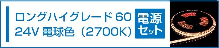 SMD2835(60) 24VLEDテープライト 電球色 2700K 電源セット
