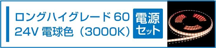 SMD2835(60) 24VLEDテープライト 電球色 3000K 電源セット