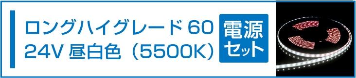 SMD2835(60) 24VLEDテープライト 昼白色 5500K 電源セット