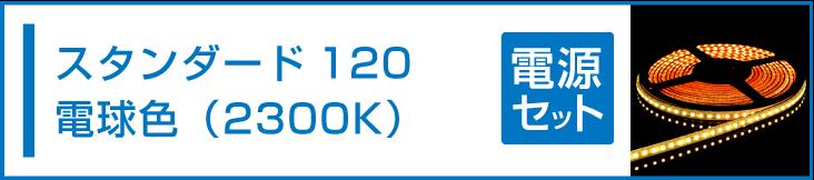 SMD3528(120) LEDテープライト 電球色 2300K 電源セット