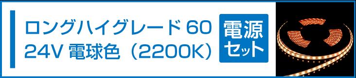 SMD2835(60) 24VLEDテープライト 電球色 2200K 電源セット