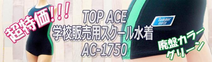TOPACEクラレAC-1750スクール水着