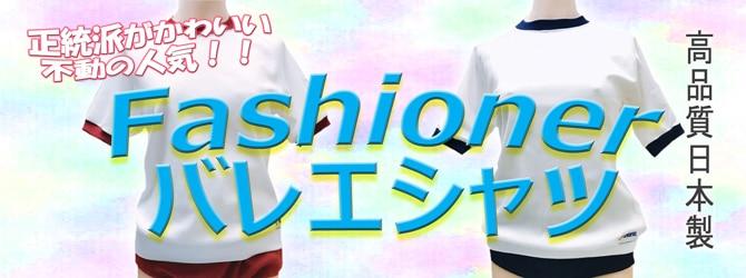 Fashionerバレエシャツ