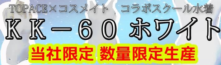 KK-60限定ホワイトカラー