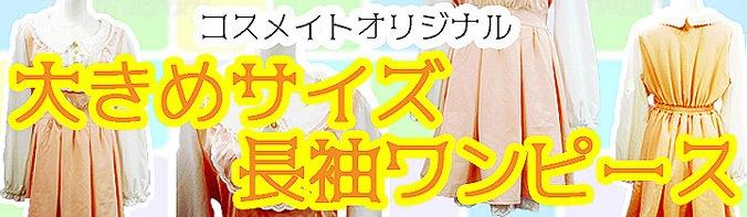 オリジナル大きめサイズ長袖ワンピース