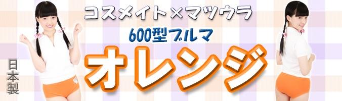 600orange