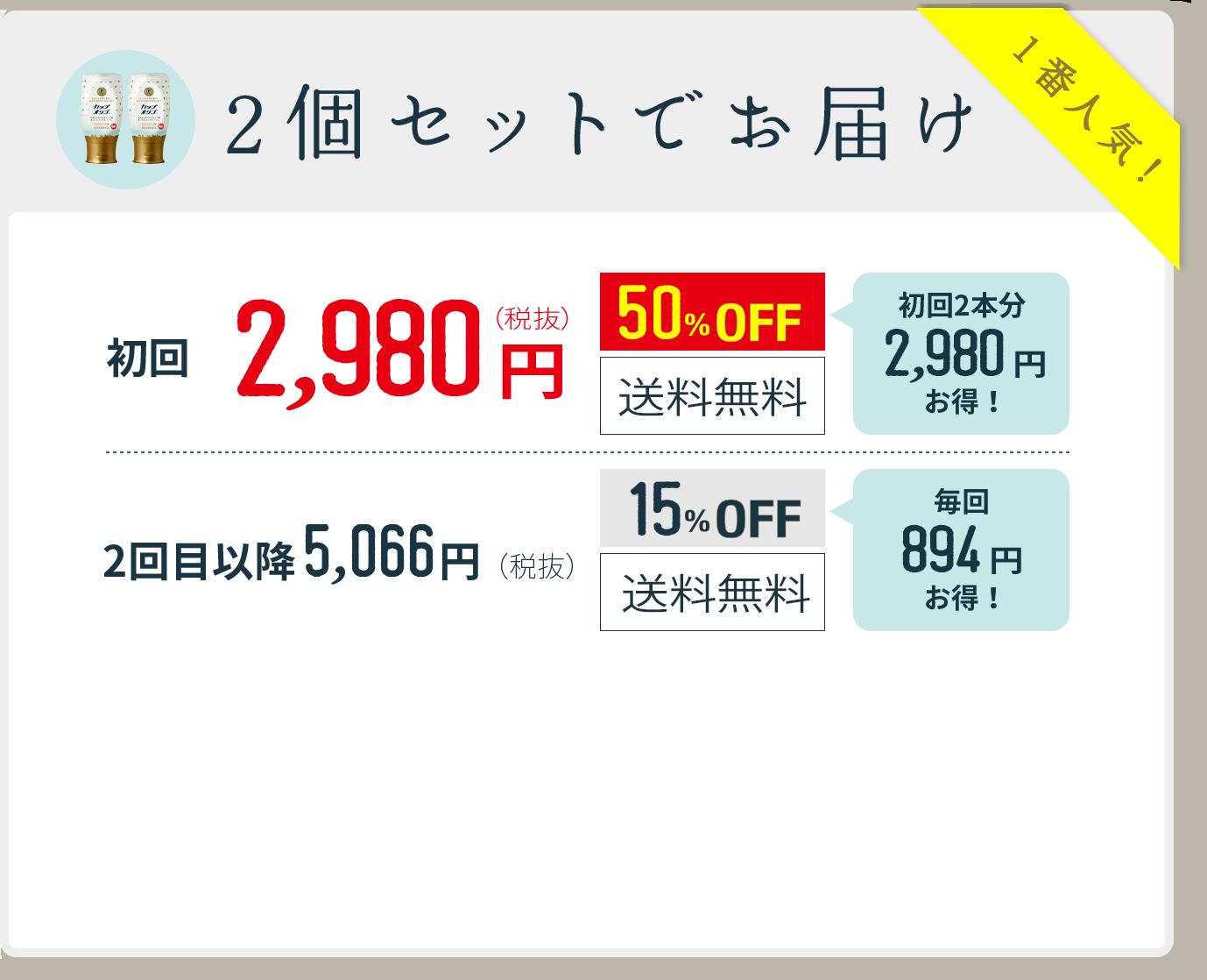 2個セットでお届け 初回は2980円(税抜) 2回目以降 5066円(税抜) それぞれ送料無料