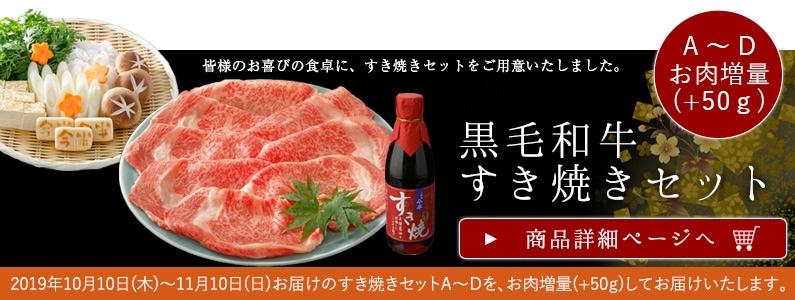 黒毛和牛すき焼きセットA〜D