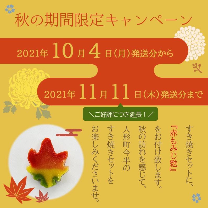 2021年10月4日(月)〜11月4日(木)発送分まで
