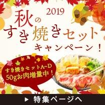 2019年秋のすき焼きセットキャンペーン