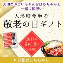 2017年敬老の日特集