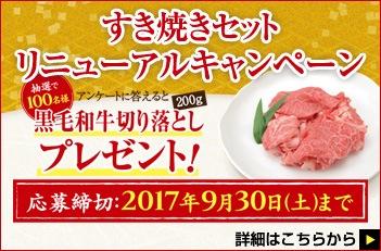 すき焼きセットリニューアルキャンペーン