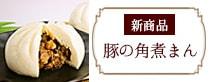 [新商品]豚の角煮まんセット