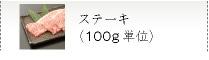 ステーキ(100g単位)