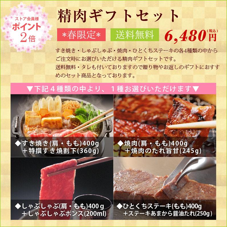 【送料無料】精肉ギフトセット