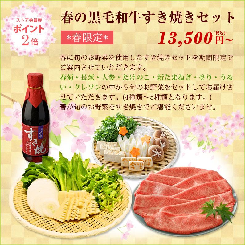 【春限定】春の黒毛和牛すき焼きセット