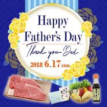 2018年父の日の御祝い、贈り物に黒毛和牛ギフト特集。