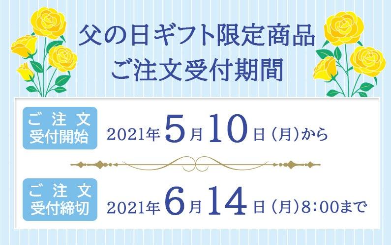 受付開始5月10日(月)〜受付締切6月14日(月)