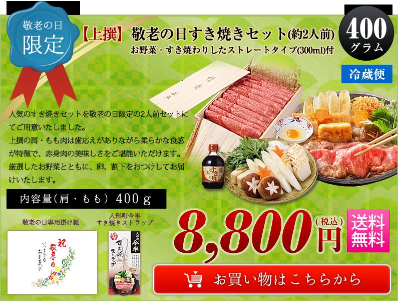 (1)【上撰】黒毛和牛すき焼き(肩・もも)セット400g(2人前)野菜付