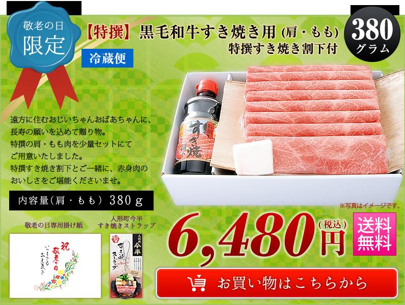 (3)【特撰】黒毛和牛すき焼き用(肩・もも)380g+特撰すき焼き割下