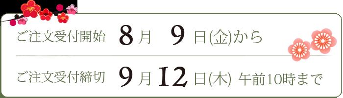 [ご注文受付期間] 2019年8月9日(金)〜9月12日(木)午前10時まで