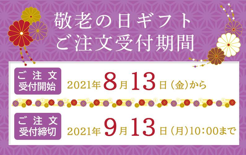 [ご注文受付期間] 2021年8月13日(金)〜9月13日(月)午前10時まで
