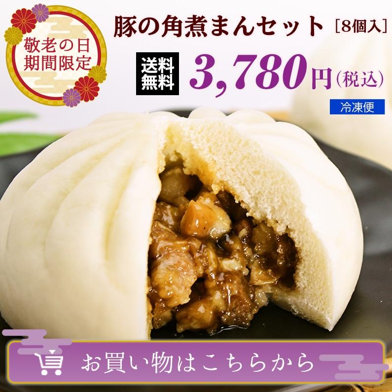 【期間限定価格】送料無料・豚の角煮まんセット [8個入]【冷凍便】