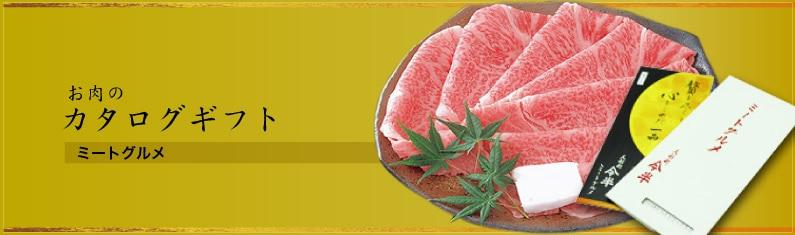 お肉のカタログギフト「ミートグルメ」