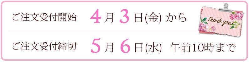 受付開始4月3日(金)〜受付締切5月6日(水)