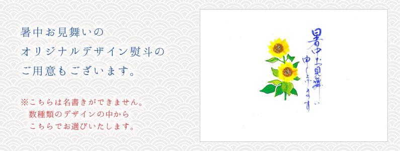 人形町今半オリジナル暑中お見舞い熨斗(のし)