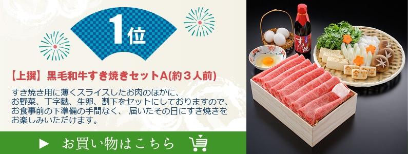 1位【上撰】黒毛和牛すき焼きセットA