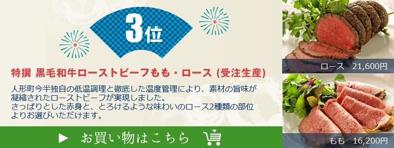 3位特撰ローストビーフ【冷蔵便】