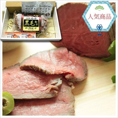 冷凍ローストビーフ