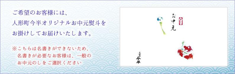 人形町今半オリジナルお中元熨斗(のし)
