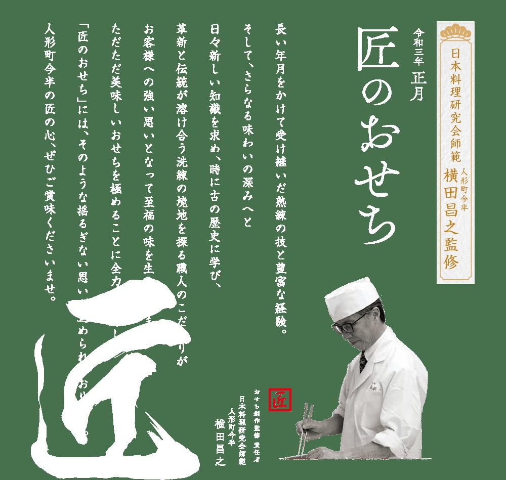 日本料理研究会師範横田昌之監修匠のおせち