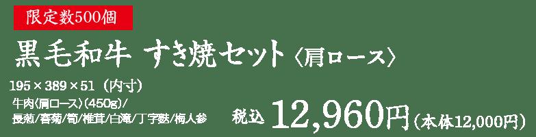 すき焼セットの価格
