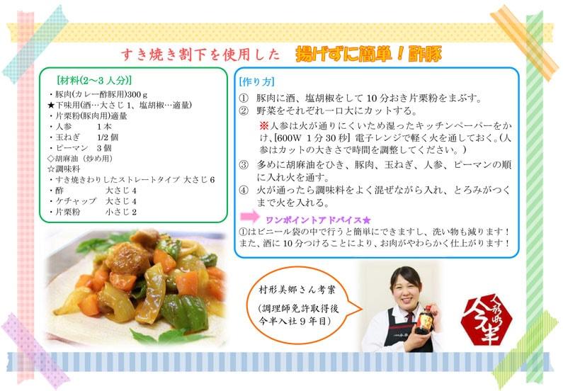 【今月のレシピ】『すき焼割下を使用した 揚げずに簡単! 酢豚』
