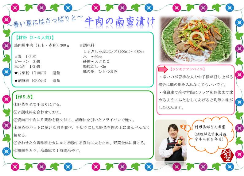 【今月のレシピ】『〜暑い夏にはさっぱりと〜牛肉の南蛮漬け』