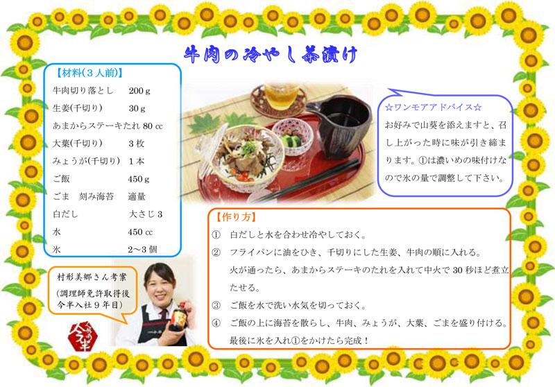 【今月のレシピ】牛肉の冷やし茶漬け