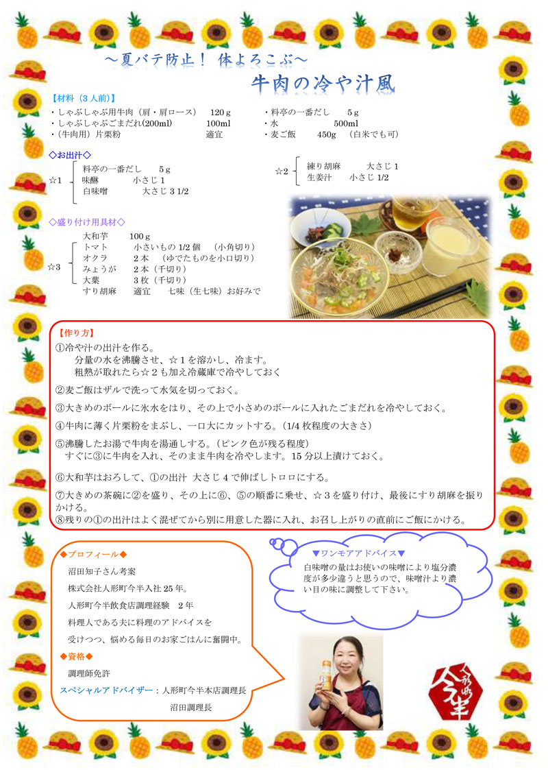 【今月のレシピ】牛肉の冷や汁風