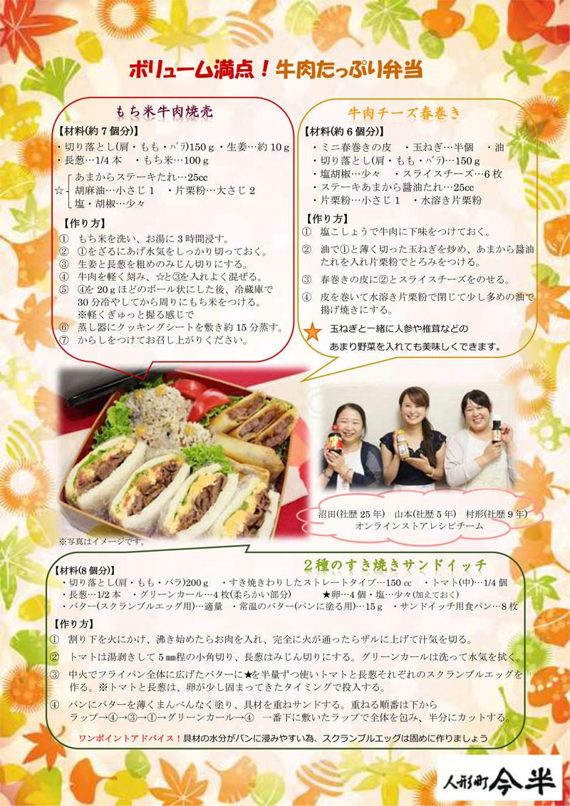 【今月のレシピ】ボリューム満点!牛肉たっぷり弁当